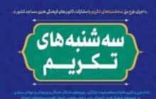 طرح سه شنبههای «شکوه مادری» در آذربایجانشرقی اجرا میشود